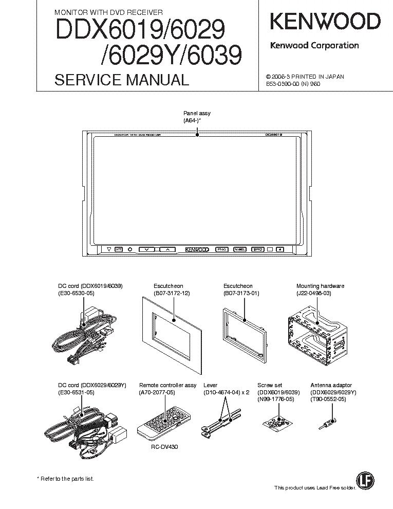 Kenwood Kdc Mp538u Wiring Diagram
